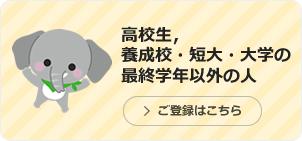 bn_shukatsu01