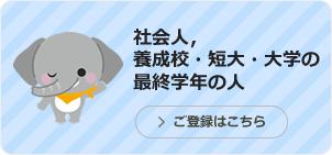 bn_shukatsu02